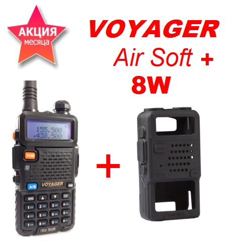 !!!НОВИНКА!!! Рация VOYAGER AIR SOFT PLUS 8W